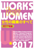 2017女性の職業.jpg